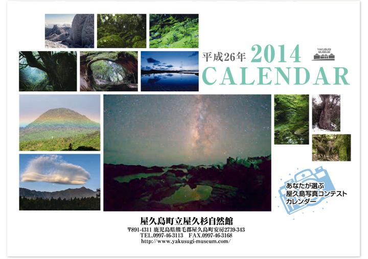 第4回あなたが選ぶ屋久島写真 ... : 2014 大安カレンダー : カレンダー