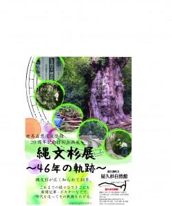 縄文杉展ポスターb