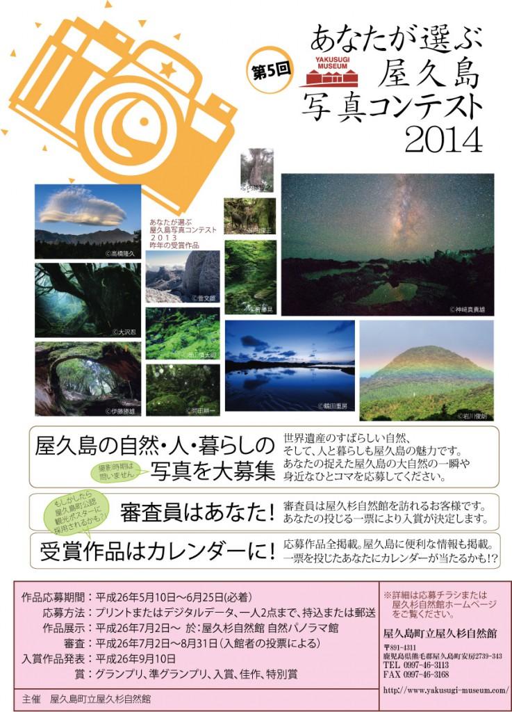 2014ポスター1