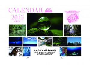 屋久杉自然館カレンダー/表1