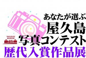 2014歴代入賞作品展タイトル
